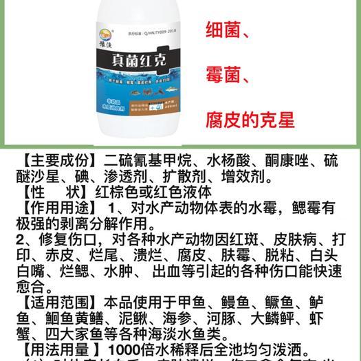 河南省郑州市金水区动物疫病防治 真菌红克(针对各种鱼类真菌、细菌、腐皮烂身、水霉)