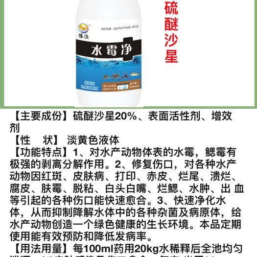 河南省郑州市金水区动物疫病防治 水霉净(天气突变,春秋季节水霉的克星)