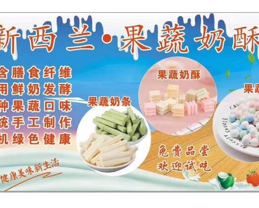 广州白云区 新西兰果蔬奶酥,奶条、奶酥