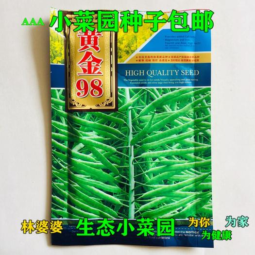沭陽縣 黃金98油菜籽種子包郵