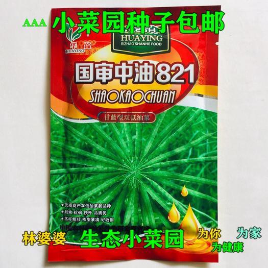 沭陽縣 國審中油821油菜籽種子包郵