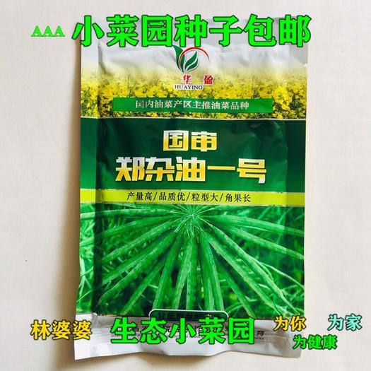沭陽縣 國審鄭雜一號油菜籽種子包郵