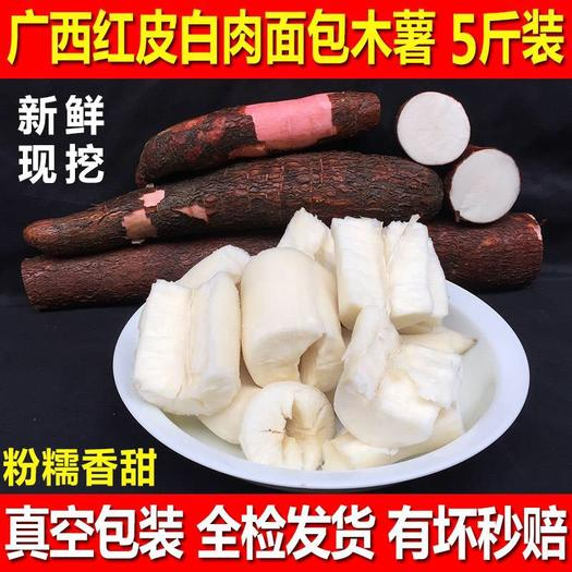玉林容縣 廣西紅皮白肉食用面包木薯糖水木薯