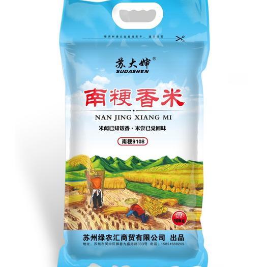 江苏省苏州市吴中区南粳9108大米 晚稻 粳米 一等品