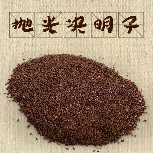 安徽省亳州市谯城区 决明子泡茶 决明子茶正品 炒熟绝明子非特级散装