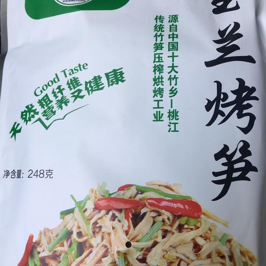 湖南省长沙市天心区 玉兰烤笋