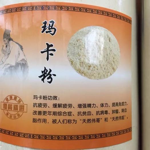 昆明官渡區 麗江雪山高原瑪咖粉