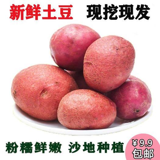 安徽省芜湖市弋江区 山西娄烦 有机富硒红皮土豆,3斤包邮(一件代发)