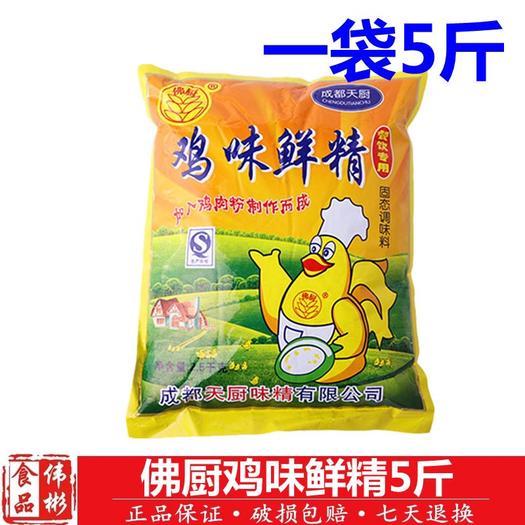成都溫江區 【特價包郵】正品5斤天廚雞味鮮精調料大包土雞精 批發