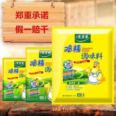 深圳寶安區 【特價包郵】正宗 太太樂 三鮮雞精 雞精調味料 廠家直銷
