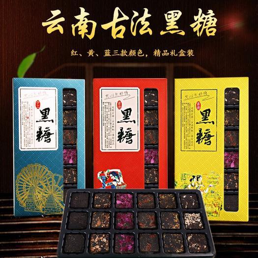 昆明官渡區 云南黑糖禮盒裝18顆/盒350克