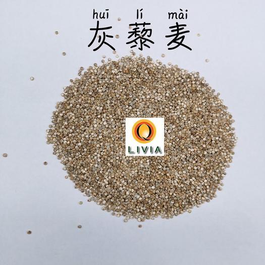 南京 麥 高原黎麥 藜麥米 顆粒飽滿 新糧雜糧米支持代工