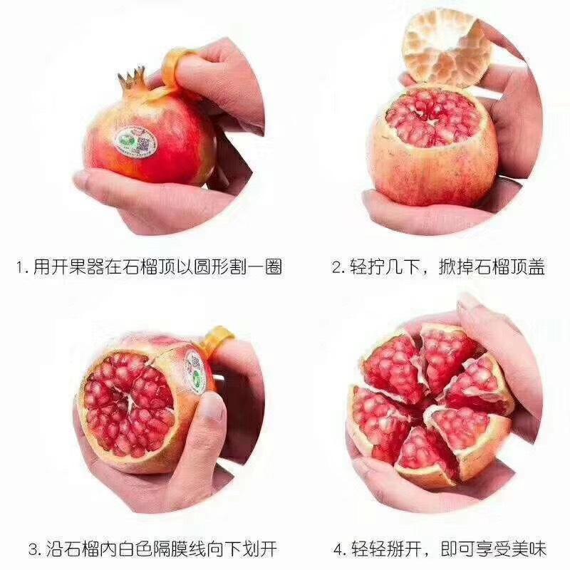 正宗突尼斯軟籽石榴可以吃的石榴籽