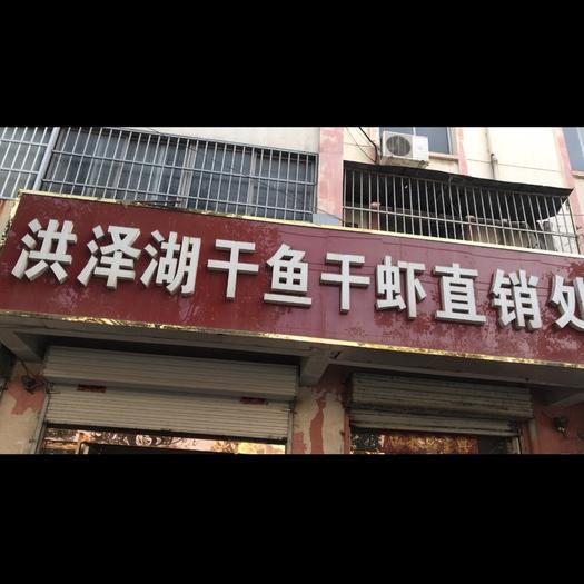 宿迁沭阳县包公鱼 本店常年批发优质干鱼干虾
