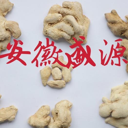 臨泉縣 低硫干姜,庫存充足,質量保證,商檢出口,廠家直銷,價格優惠