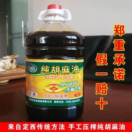 渭源縣熱榨亞麻籽油 甘肅定西大安純胡麻油,天然植物無公害,無農藥,無化肥。