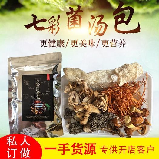 昆明官渡區 云南特產七彩菌湯包100g菌菇湯料包煲湯材料干菌類