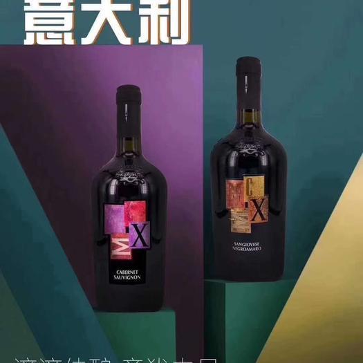 天津東麗紅酒 原裝進口意大利保羅干紅葡萄酒750ml/瓶