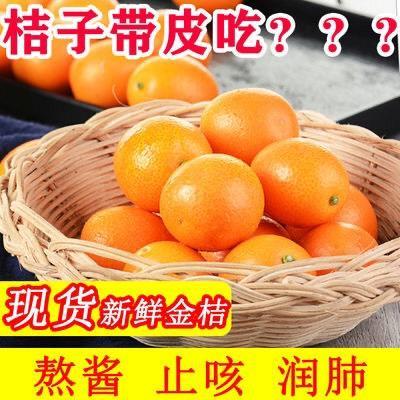 桂林永福县 【特价包邮】现摘黄皮小金桔小橘子水果新鲜小金桔桔子水果