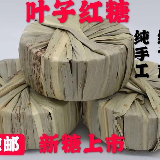 楚雄雙柏縣 云南特產甘蔗葉子紅糖純手工古法熬制原汁原味零添加產地直供