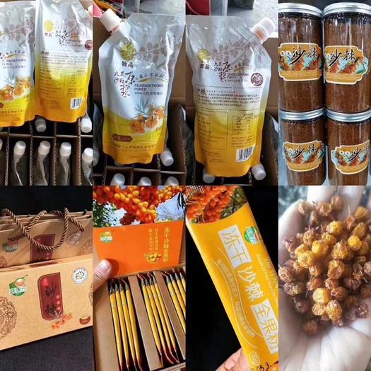 烏魯木齊沙依巴克區沙棘果粉  沙棘,原槳,果粉,凍干果粉,需要那種詳聊