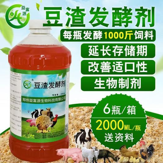 鄭州 益富源豆渣發酵劑豆腐渣發酵劑喂豬牛羊雞鴨鵝魚