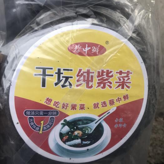 合肥瑶海区 福建无沙紫菜,鲜度好价格便宜