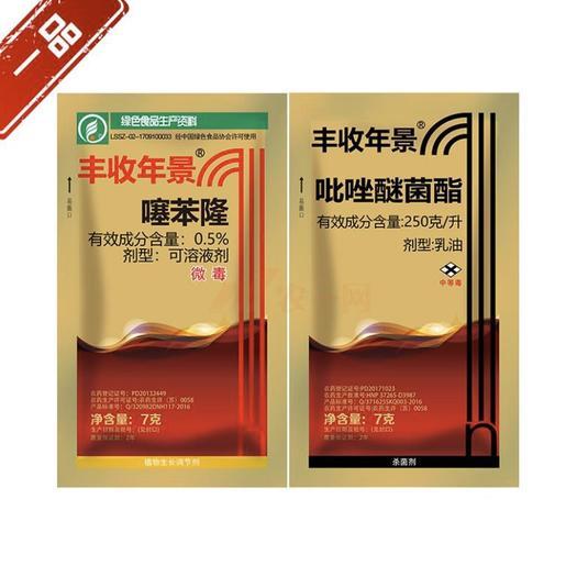 曹县 丰收年景 噻苯隆0.5%+吡唑醚菌脂 乳油 组合增产套餐