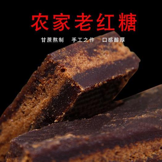 楚雄楚雄市 【特價包郵】正宗甘蔗紅糖塊 古法熬制老紅糖黑糖 特產紅糖
