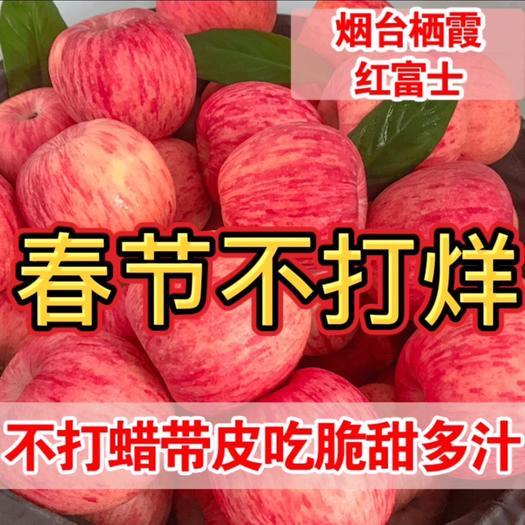 栖霞市 山东烟台红富士苹果10斤整发冰糖心苹果孕妇水果