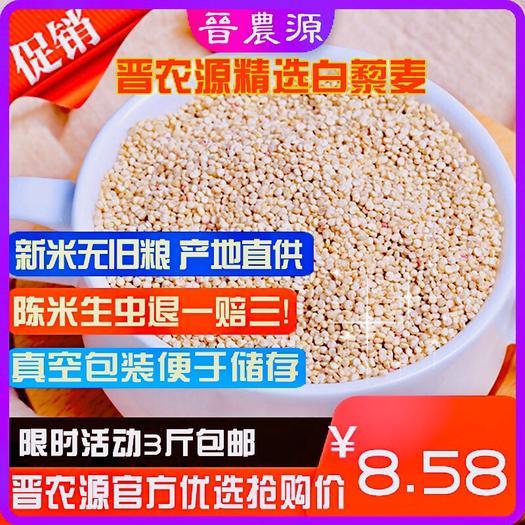 繁峙縣 白藜麥晉農源精選白藜麥米特級品質源頭直供限時包郵一件代發