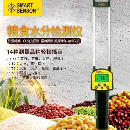 東莞東莞市 〔包郵〕精準糧食水分檢測儀帶語音測水測濕儀