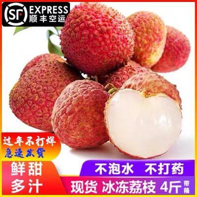 廣州 荔枝新鮮水果冰凍荔枝3斤凈重黑葉孕婦水果冷凍荔枝香甜