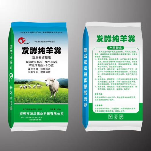 邯郸永年区 纯羊粪有机肥  45%有机质  5个氮磷钾 2亿菌每克