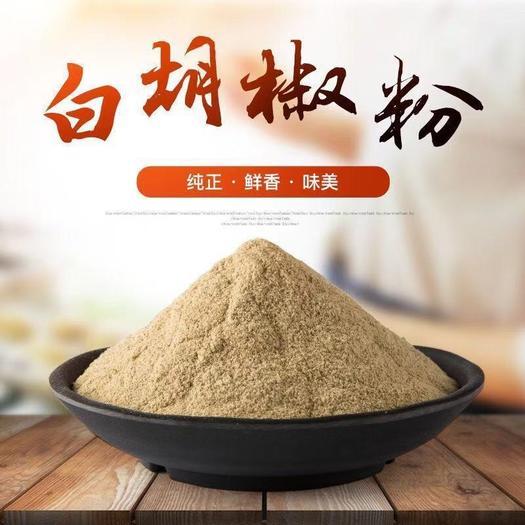 深圳 胡椒海南特產黑白胡椒胡椒粉24小時內發貨包郵到家