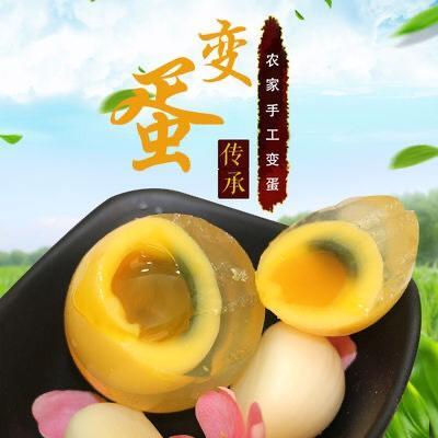 开封 【特价包邮】河南特产溏心鸡蛋变蛋无铅工艺皮蛋松花蛋 批发