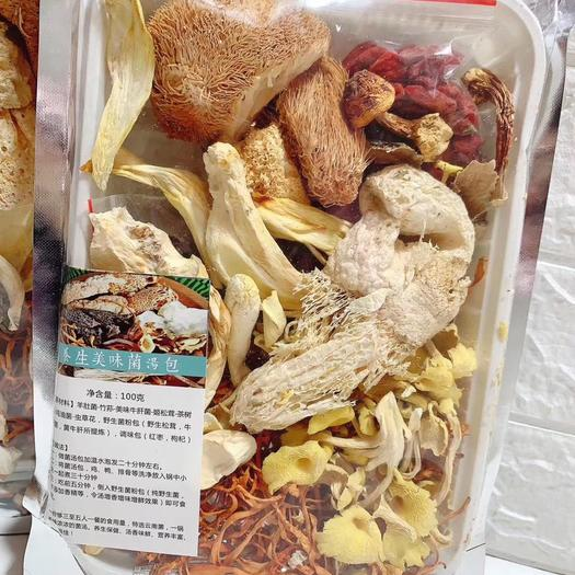 白山撫松縣菌湯料包 七彩養生菌湯包