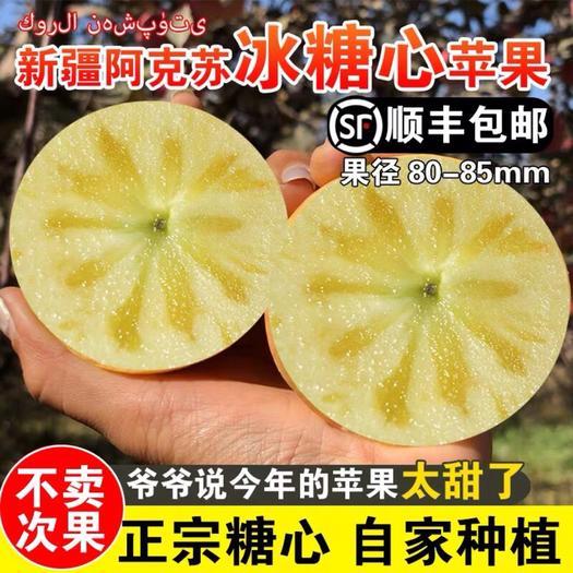 寧縣 順豐包郵5斤10斤新疆阿克蘇冰糖心蘋果當季應季非煙臺紅富士