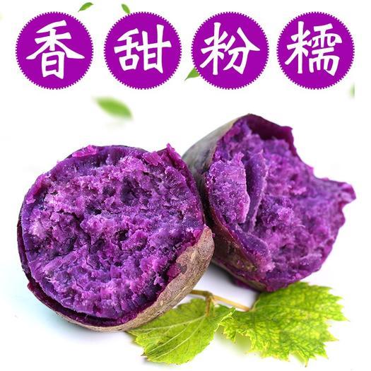 臨沭縣 山東沂蒙山紫薯 香甜粉糯 紫羅蘭紫薯 含花青素