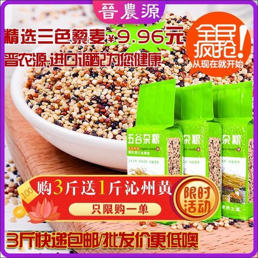 繁峙縣 晉農源優選三色藜麥 進口藜麥米調配超高發芽率三色藜麥特級新米