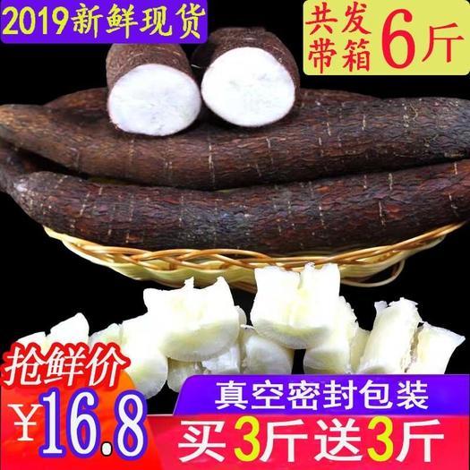 玉林玉州區 【特惠包郵】2019年新鮮現挖現發紅皮白肉面包木薯食用批發