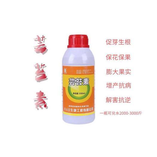 金堂县 云台素芸苔素内脂植物生长调节剂叶面肥植物营养液
