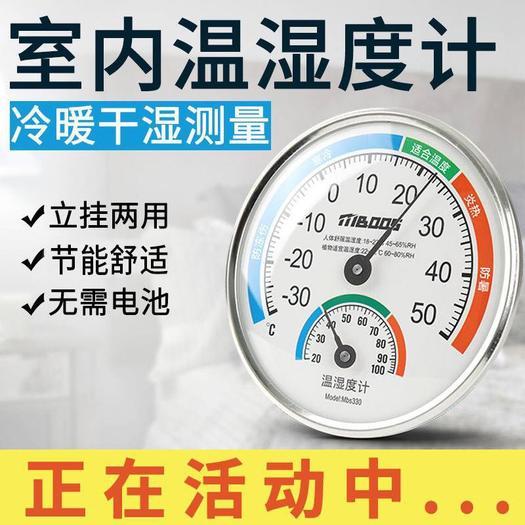 廣州海珠區多功能溫度計 溫度計室內干溫精準計