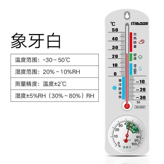 南通海門市多功能溫度計 溫度計