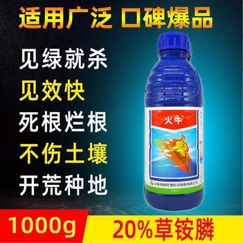 1000克20%草铵膦草铵磷果园牛筋草小飞蓬杂草除草剂