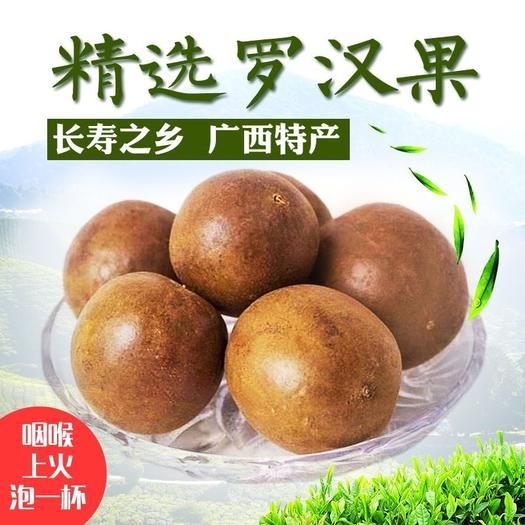桂林永福县 【特价包邮】罗汉果干果果芯广西桂林特产罗汉果茶新鲜干货