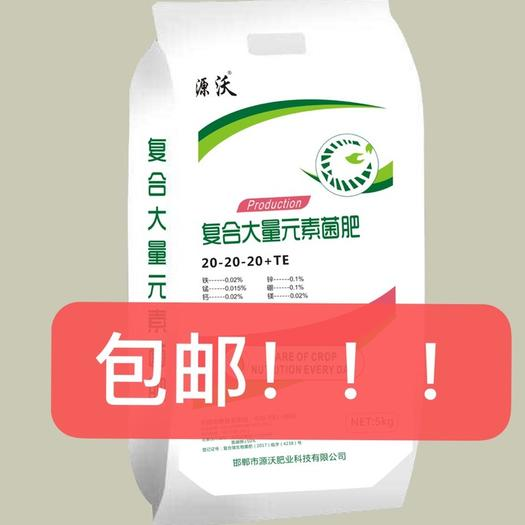 邯郸永年区 水溶肥  复合大量元素菌肥、全水溶效果好、10斤/袋
