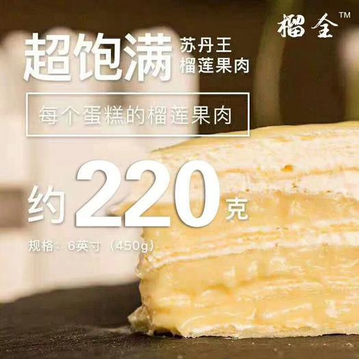 濟南天橋區千層蛋糕 高于市場質量的榴蓮千層,低于市場價格,歡迎訂購
