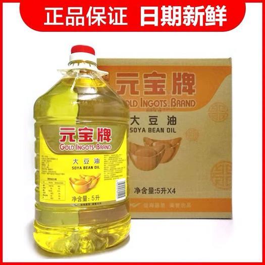 上海 元宝大豆油食用油5l 批发价125元4桶
