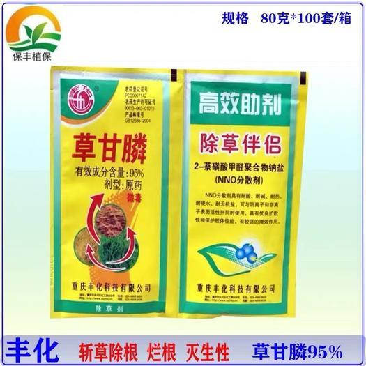 永州祁阳县 丰化95%草甘膦一年生和多年生杂草茶果桑园空荒地农药除草剂